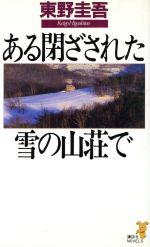 ある閉ざされた雪の山荘で(講談社ノベルス)(新書)