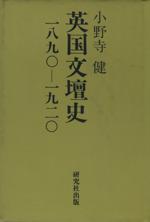 英国文壇史 1890‐1920(単行本)