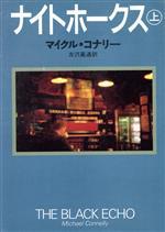 ナイトホークス(扶桑社ミステリー)(上)(文庫)