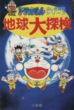 地球大探検(ドラえもん・ふしぎ探検シリーズ3)(児童書)