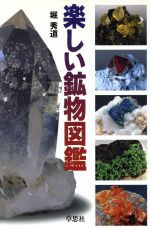 楽しい鉱物図鑑(単行本)