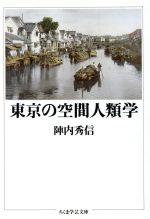東京の空間人類学(ちくま学芸文庫)(文庫)