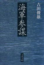 海軍参謀(文春文庫)(文庫)