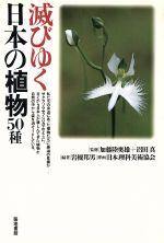 滅びゆく日本の植物50種