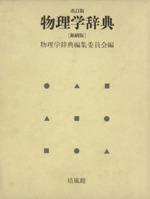 物理学辞典(単行本)
