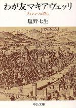 わが友マキアヴェッリ フィレンツェ存亡(中公文庫)(文庫)