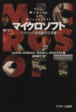 マイクロソフト ソフトウェア帝国誕生の奇跡(単行本)