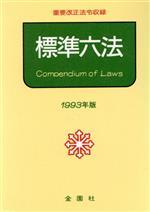 標準六法(1993年版)(文庫)
