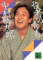 役者の青春(講談社文庫)(文庫)