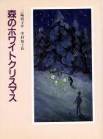 森のホワイトクリスマス(あかね創作文学シリーズ)(児童書)