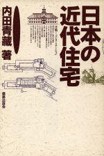 日本の近代住宅(単行本)