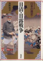 日清・日露戦争(集英社版 日本の歴史18)(単行本)