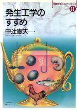 発生工学のすすめ(実験医学バイオサイエンス11)(単行本)