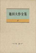 池田大作全集-対談(8)(単行本)