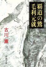 覇道の鷲 毛利元就(新潮文庫)(文庫)