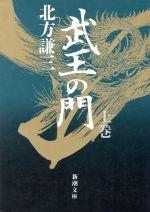 武王の門(新潮文庫)(上)(文庫)