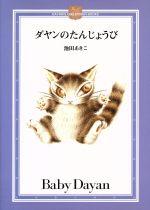ダヤンのたんじょうび(DAYAN'S COLLECTION BOOKS)(児童書)