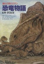 恐竜物語 進化の謎とロマン(児童書)