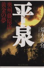 平泉 奥州藤原氏黄金の夢(単行本)