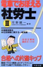 健康保険法・社会保険に関する一般常識(電車でおぼえる社労士3)(新書)