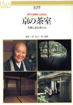 京の茶室 名僧と語る茶の心 瀬戸内寂聴さんと訪れる(あるすぶっくす7)(単行本)