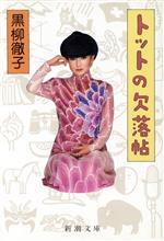 トットの欠落帖(新潮文庫)(文庫)