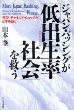 ジャパン・バッシングが「低出生率社会」を救う 再び、チャイルド・ショックが日本を襲う!(単行本)