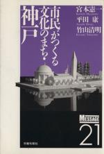 市民がつくる文化のまち・神戸(メッセージ2119)(単行本)