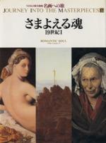 さまよえる魂 19世紀Ⅰ(NHK日曜美術館 名画への旅第17巻)(単行本)