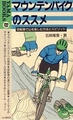 マウンテンバイクのススメ 自転車で山を楽しむ方法とスピリット(YAMA BOOKS25)(新書)