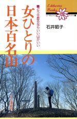 女ひとりの日本百名山 どうせ登るならいい山がいい(エーデルワイスブックス11)(新書)