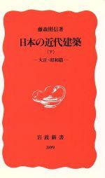 日本の近代建築(岩波新書309)(下 大正・昭和篇)(新書)
