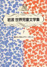 風にのってきたメアリー・ポピンズ(岩波 世界児童文学集7)(児童書)
