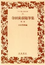 寺田寅彦随筆集(ワイド版岩波文庫99)(第2巻)(単行本)