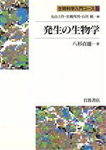 発生の生物学(生物科学入門コース5)(単行本)