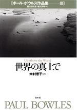 世界の真上で(ポール・ボウルズ作品集3)(単行本)
