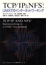 TCP IPとNFS UNIXでのインターネットワーキング(アジソン ウェスレイ・トッパン情報科学シリーズ42)(単行本)