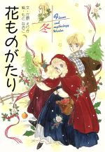 花ものがたり(冬)(児童書)