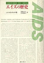 エイズの歴史(単行本)