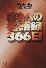 成功への名語録366日(講談社+α文庫)(文庫)