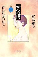 女人追憶 青い乳房の巻(集英社文庫)(第三巻-下)(文庫)