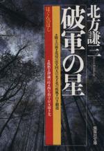 破軍の星(集英社文庫)(文庫)