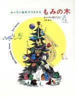 もみの木 ムーミン谷のクリスマス(児童書)