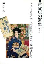 百貨店の誕生(三省堂選書178)(単行本)