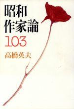昭和作家論103(単行本)
