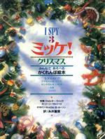 ミッケ!クリスマス I SPY 3(児童書)