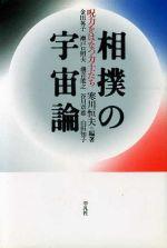 相撲の宇宙論 呪力をはなつ力士たち(単行本)