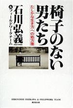 椅子のない男たち たしかな生き方への処方箋(単行本)