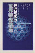 井沢元彦の世界宗教講座「生き方」の原理がなぜ異なるのか
