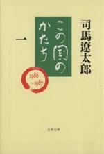 この国のかたち(文春文庫)(1)(文庫)